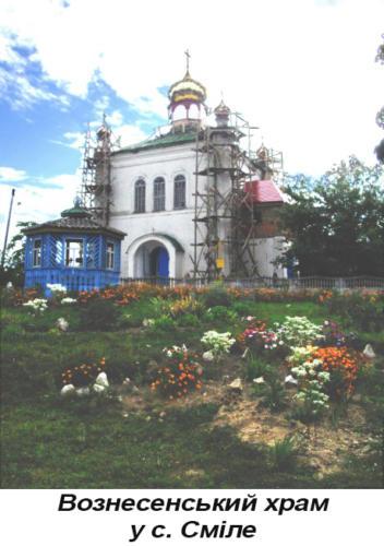 Вознесенський храм у с. Сміле