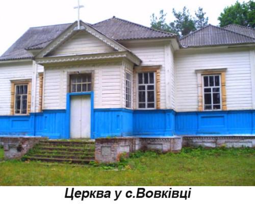 Церква в с. Вовківці