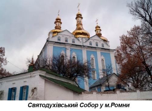 Святодухівський собор у м. Ромни