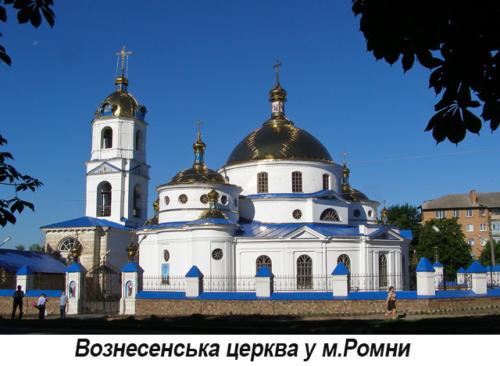 Вознесенський собор у м. Ромни