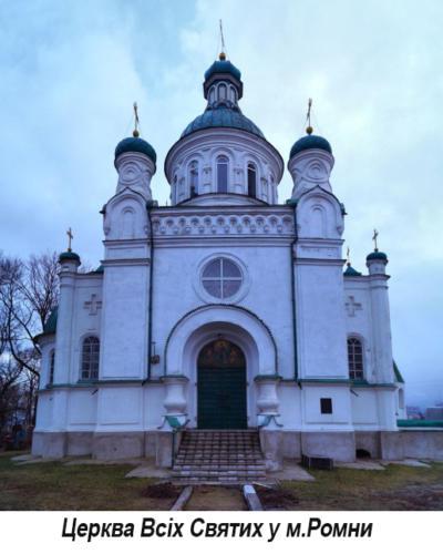 Церква Всіх Святих у м. Ромни