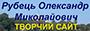 Рубець Олександр Миколайович. Творчий сайт поета.